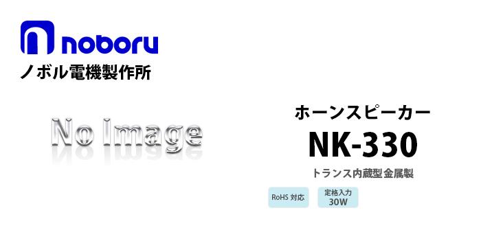 NK-330 noboru(ノボル電機製作所)トランス内蔵型金属製ホーンスピーカ