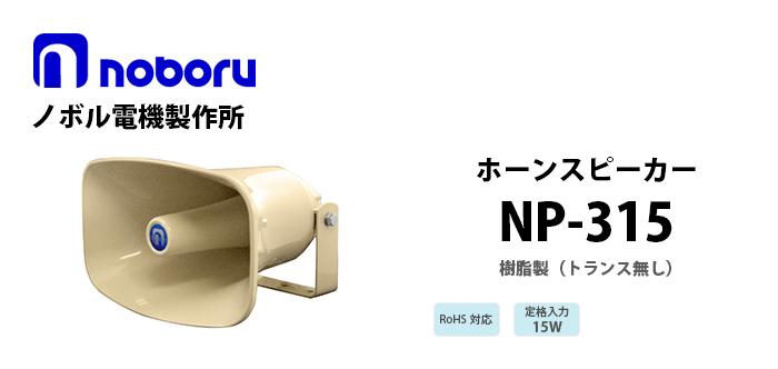NP-315 noboru(ノボル電機製作所)樹脂製ホーンスピーカ