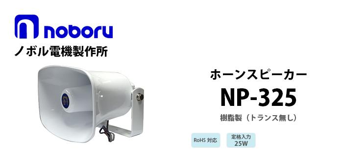 NP-325 noboru(ノボル電機製作所)樹脂製ホーンスピーカ