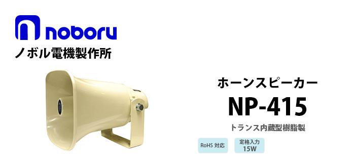 NP-415 noboru(ノボル電機製作所)トランス内蔵型樹脂製ホーンスピーカ