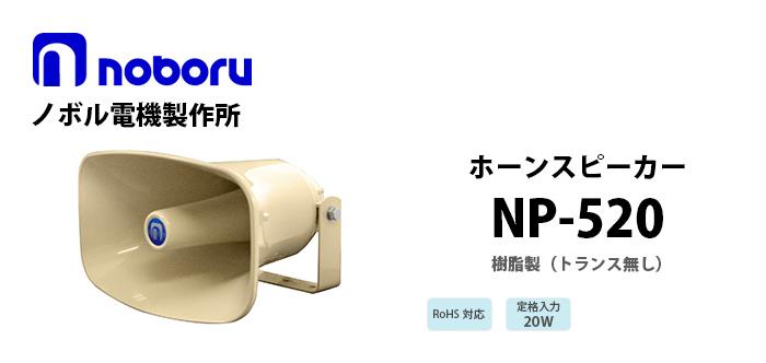 NP-520 noboru(ノボル電機製作所)樹脂製ホーンスピーカ