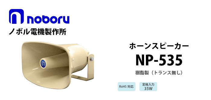 NP-535 noboru(ノボル電機製作所)樹脂製ホーンスピーカ