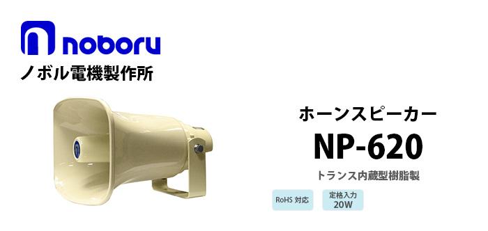 NP-620 noboru(ノボル電機製作所)トランス内蔵型樹脂製ホーンスピーカ