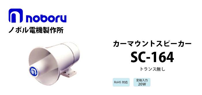 SC-164 noboru(ノボル電機製作所)スタイリッシュスピーカ