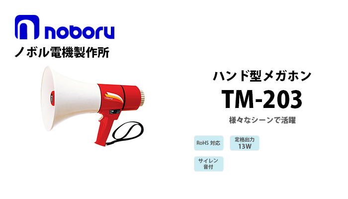 TM-203 noboru(ノボル電機製作所) ハンド型メガホン | 拡声器 | メガホン | イベント | 運動会 | 避難訓練 | 誘導 | 防災 | 演説 | 学校 | 消防