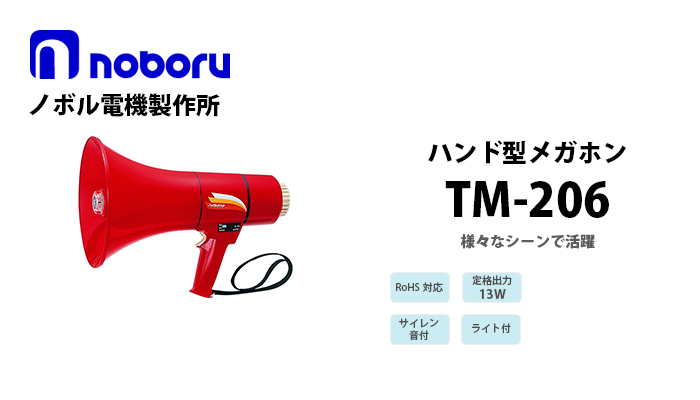 TM-206 noboru(ノボル電機製作所) ハンド型メガホン | 拡声器 | メガホン | イベント | 運動会 | 避難訓練 | 誘導 | 防災 | 演説 | 学校 | 消防
