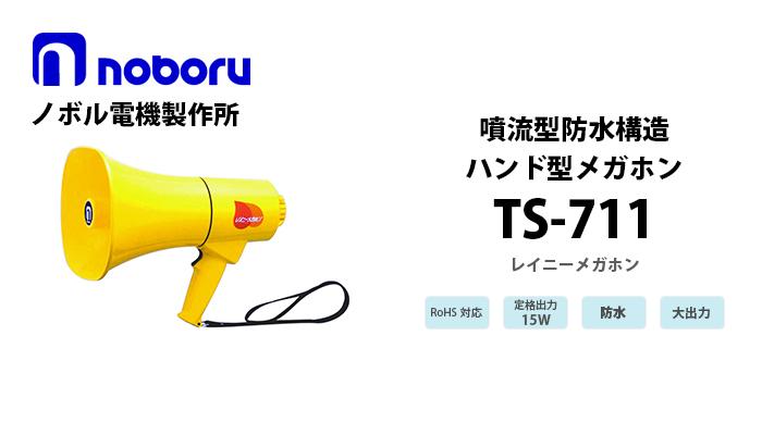 TS-711 noboru(ノボル電機製作所)噴流型防水構造メガホン(15W) | 拡声器 | メガホン | イベント | 運動会 | 避難訓練 | 誘導 | 防災 | 演説 | 学校 | 消防