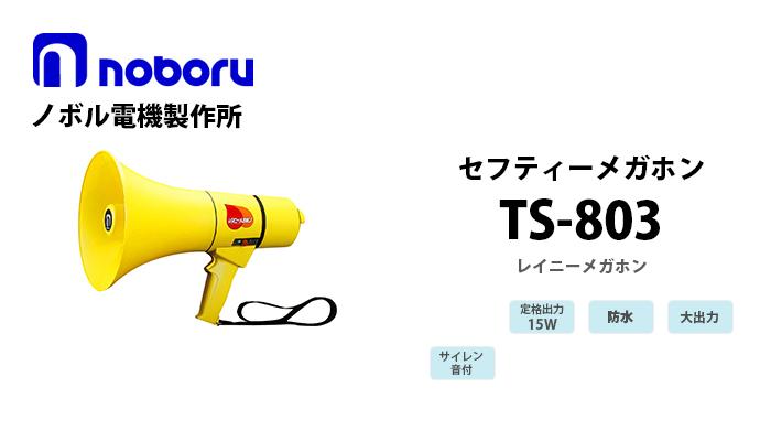 TS-803 noboru(ノボル電機製作所)セフティーメガホン(15W) | 拡声器 | メガホン | イベント | 運動会 | 避難訓練 | 誘導 | 防災 | 演説 | 学校 | 消防