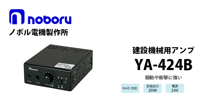 YA-424B noboru(ノボル電機製作所)建設機械用アンプ