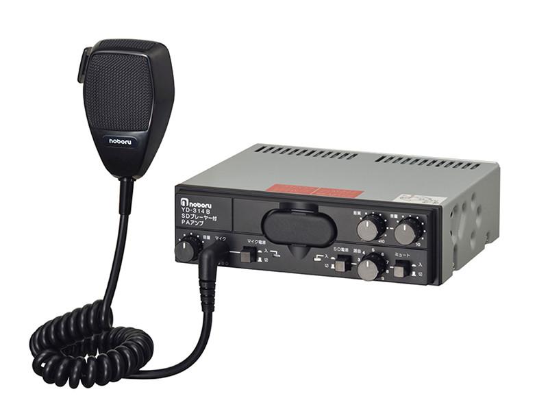 YD-314B noboru(ノボル電機製作所)車載用拡声装置 SDカードプレーヤー付PAアンプ 10W DC24V