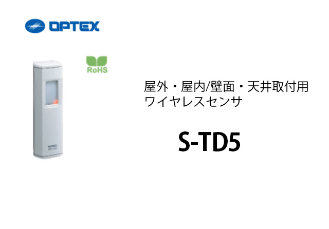 S-TD5 OPTEX(オプテックス) 屋外・屋内/壁面・天井取付用ワイヤレスセンサ