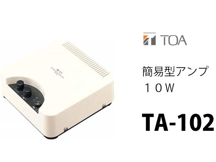 【ポイント3倍!】【8月おすすめ】【あす楽対象】TOA(ティーオーエー・トーア) TA-102 簡易型アンプ 10W