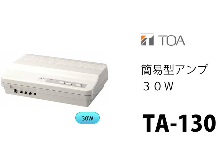 TOA(ティーオーエー・トーア) TA-130 簡易型アンプ 30W