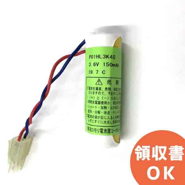 P-01H-L3K4相当品 3.6V150mAh ニカド コビシコネクター※電池屋組電池