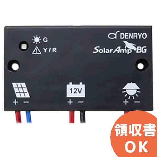 SA-BGA10 電菱 SolarAmp BGシリーズ 12V 防水防塵太陽電池充放電コントローラ(3段階充電方式 バルク,吸収,フロート)