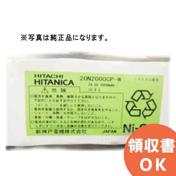 0N2000CP-W 相当品 HITACHI(日立)相当品 HITANICA(ヒタニカ)相当品 動力盤内シーケンサー 等用 24V2000mAh  統一コネクタ 鑑定品