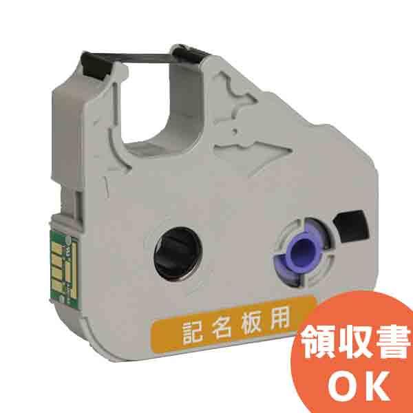 3606B001 Canon(キヤノン)製 記名板用リボンICカセット40m【黒】(5個入/箱)<ケーブルIDプリンタ 消耗品>