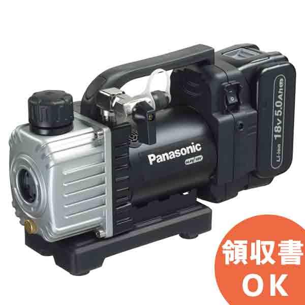 EZ46A3LJ1G-B パナソニック 14.4V / 18Vデュアル 充電式コードレス真空ポンプ 18V5.0Ah充電池セット | 電動工具 | Panasonic | エアコン | 工事 | 電動工具 | DIY | 日曜大工 | 作業用品 | 現場用品