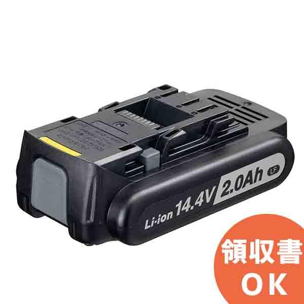 EZ9L47 パナソニック 14.4V/2.0Ah リチウムイオン電池パックLFタイプ | 電動工具 | DIY | 日曜大工 | 作業用品 | 現場用品