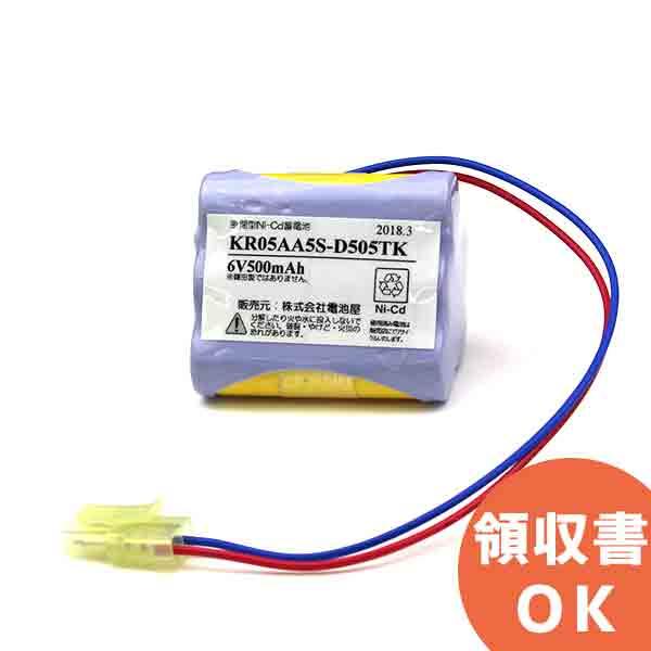 KR0.5AA-5相当品 鎌田製非常警報用バッテリー相当 コビシコネクター
