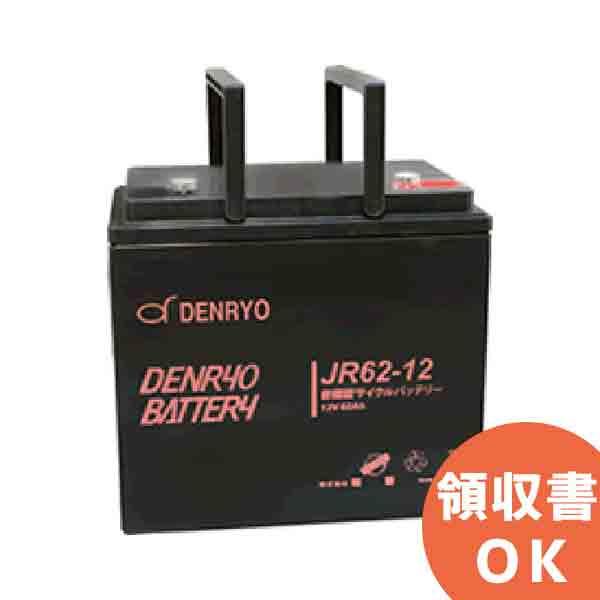 JR62-12 電菱 密閉型鉛蓄電池 12V62Ah(10時間率) <JRシリーズ>【T5端子(位置:P6)】 DENRYO BATTERY【キャンセル返品不可】
