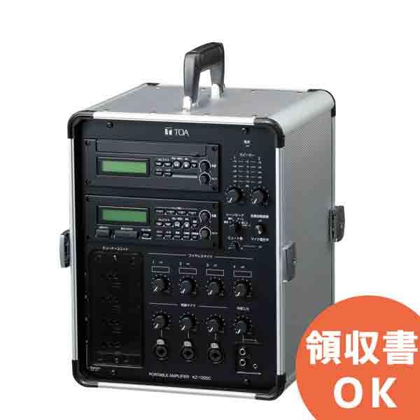 KZ-120SC TOA 移動用PAアンプ 120W×2 SD/USBプレーヤー、CDプレーヤー付 ケース一体型