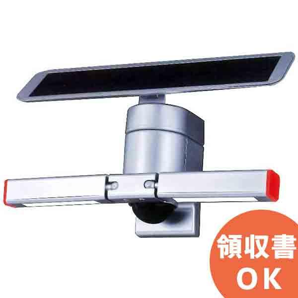 LS-20(S) オプテックス センサ調光型ソーラーLED照明 ソーラーセンサーライト