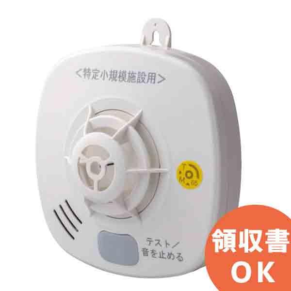 MAI-DFAB-TA65RLY ホーチキ 無線連動 定温式(熱感知式)スポット型感知器(試験機能付)