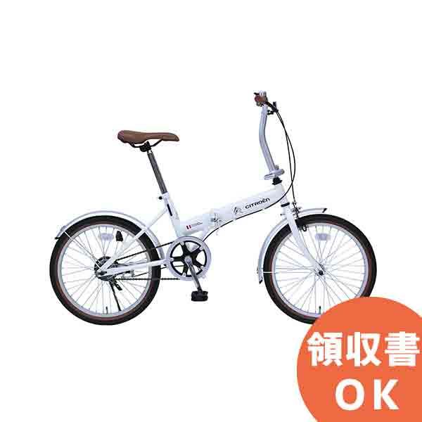 MG-CTN20G シトロエン ベーシックな折畳自転車 20インチモデル<メーカー直送品>【時間指定不可】