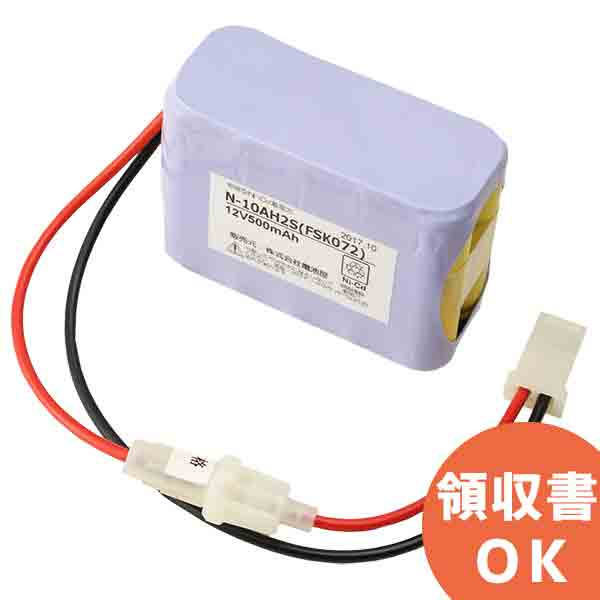 N-10AH2S(FSK072)相当品(同等品) | 誘導灯 | 非常灯 | バッテリー | 交換電池 | 防災<年度シール付き>