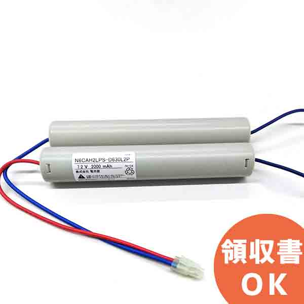 N-6CAH2LP(FSK048)相当品(同等品) | 誘導灯 | 非常灯 | バッテリー | 交換電池 | 防災<年度シール付き>