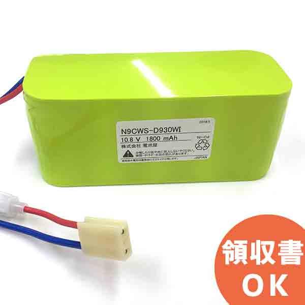 N9-CW相当品(同等品) 10.8V1800mAh | 誘導灯 | 非常灯 | バッテリー | 交換電池 | 防災<年度シール付き>【4月おすすめ】