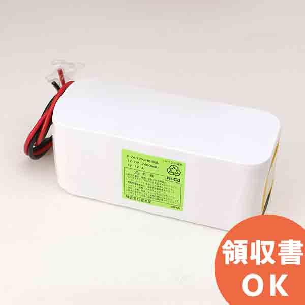 P-24/F25G2 相当品(同等品) W型 ※組電池製作バッテリー 12V2400mAh リード線のみ