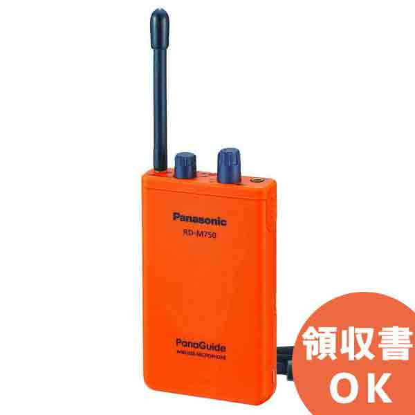 【メーカー欠品中 パナ納期未定】RD-M750-D パナソニック 音声ガイドシステム パナガイド ワイヤレス送信機(12ch) タイピン型モノラルマイクロホン付