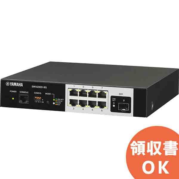 SWX2300-8G ヤマハ インテリジェントL2スイッチ 8ポート