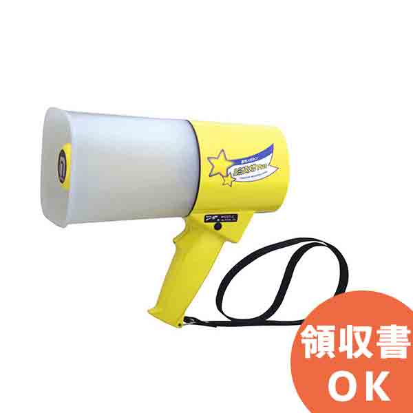 TS-534L noboru(ノボル電機製作所) レイニーメガホン ルミナスメガPlus(4.5W) ホイッスル音付 | 拡声器 | メガホン | イベント | 運動会 | 避難訓練 | 誘導 | 防災 | 演説 | 学校 | 消防