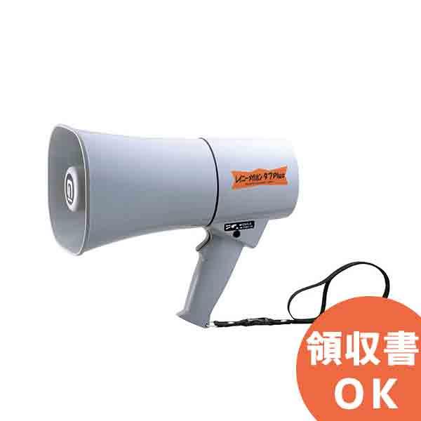 TS-634N noboru(ノボル電機製作所) レイニーメガホン タフPlus(6W) ホイッスル音付 | 拡声器 | メガホン | イベント | 運動会 | 避難訓練 | 誘導 | 防災 | 演説 | 学校 | 消防