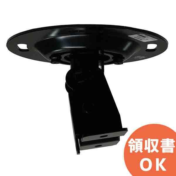 WS-Q148-K パナソニック 音響設備 スピーカー天井取付金具 ブラック
