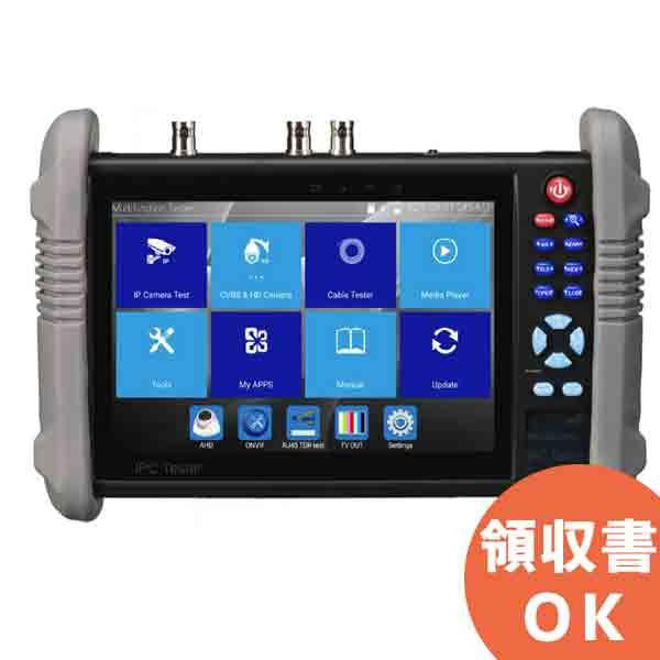 【メーカー欠品中 納期未定】XPCLD-HD72IP CCTV機器の主要機能試験と設定調整機能付!7インチタッチパネル現場調査用モニター