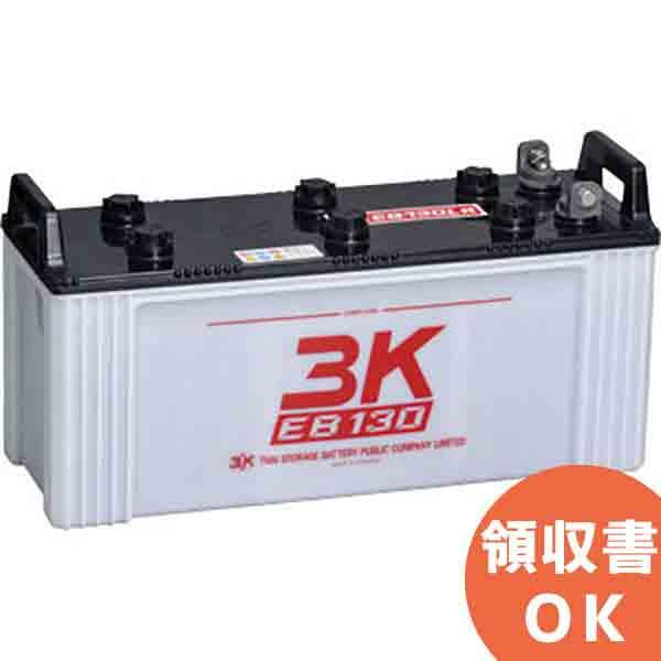 EB130-T 3Kバッテリー製 12V130Ah テーパー端子 ディープサイクルEBバッテリー(GS EB130 TE相当品)