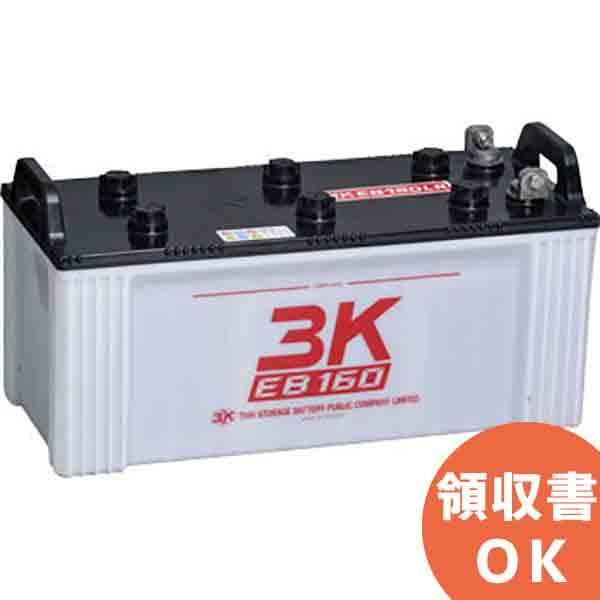 EB160-LL 3Kバッテリー製 12V160Ah L型端子 端子位置LL ディープサイクルEBバッテリー(GS EB160 LE相当品)