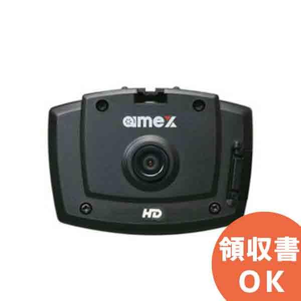 AMEX-A04HD アメックスアルファ デジタルドライブレコーダー | 証拠撮影 | 事故撮影 | 走行撮影