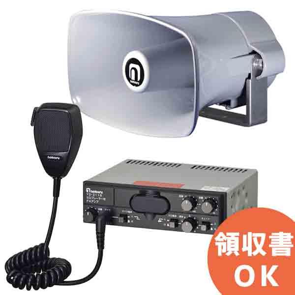 D11SA2 noboru(ノボル電機製作所) デジタルオーディオシステム YD-311Bと外部突起規制対応ホーンスピーカー NP-110Gセット