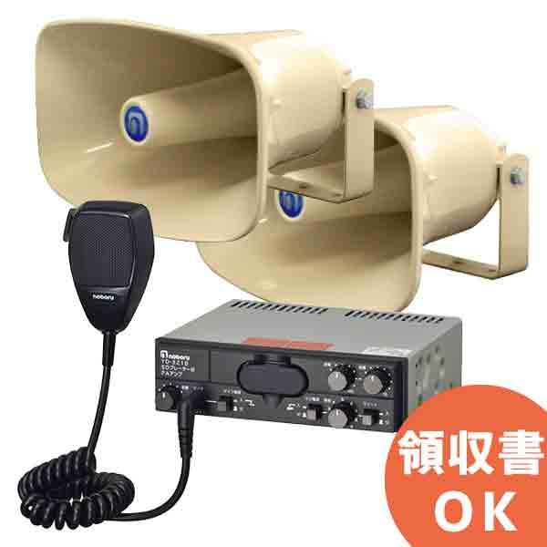 D23S2 noboru(ノボル電機製作所) デジタルオーディオシステム YD-321Bと樹脂製ホーンスピーカ NP-315×2セット