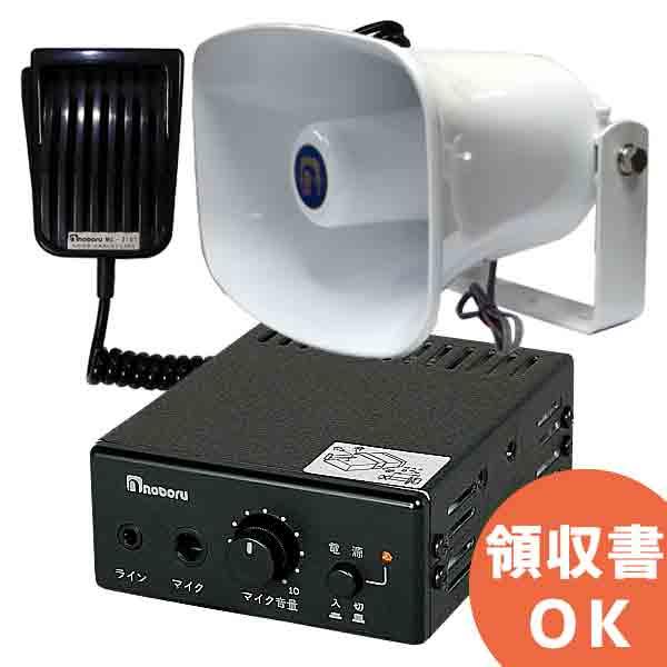 MC-2105セット YA-424Bと樹脂製ホーンスピーカ ノボル電機製作所 )マイク放送用 アンプ NP-325とハンド型ダイナミックマイクロホン noboru( E21A4