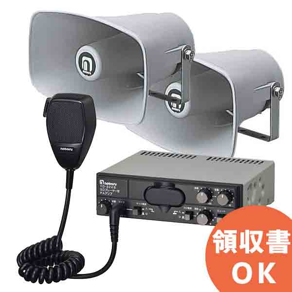 E22S2 noboru(ノボル電機製作所) デジタルオーディオシステム YD-324Bと樹脂製ホーンスピーカ NP-110×2セット