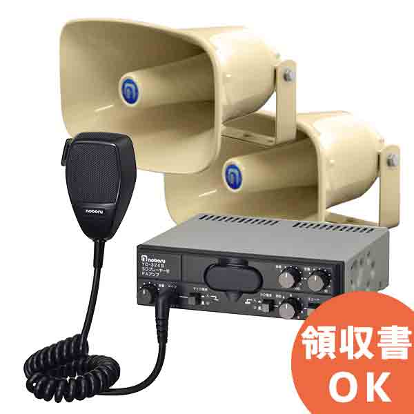 E23S2 noboru(ノボル電機製作所) デジタルオーディオシステム YD-324Bと樹脂製ホーンスピーカ NP-315×2セット