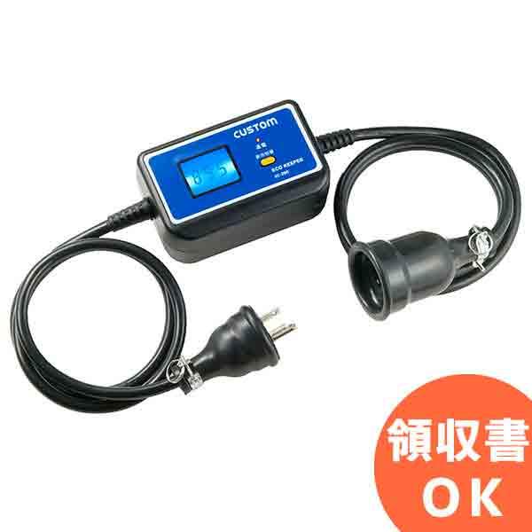 EC-200 カスタム 単相2線AC200V電化製品の使用電力状況や使用電気料金の目安が簡単に確認可能!エコキーパー