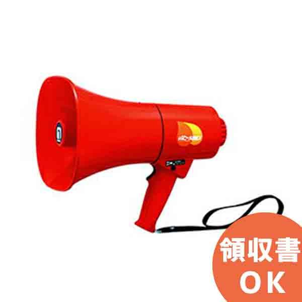 TS-713P noboru(ノボル電機製作所)噴流型防水構造メガホン(15W) | 拡声器 | メガホン | イベント | 運動会 | 避難訓練 | 誘導 | 防災 | 演説 | 学校 | 消防