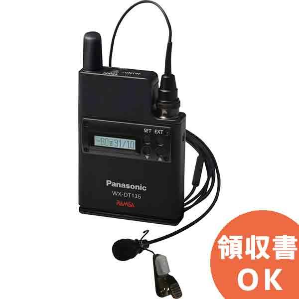 【メーカー欠品中 パナ納期未定】WX-DT135 パナソニック 音響設備 ワイヤレス受信機WX-DR131と組合せ可能 800MHz帯(B型)デジタルワイヤレスマイク